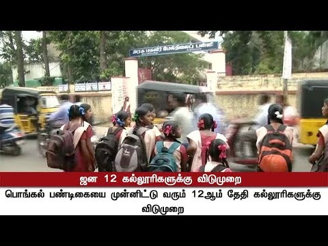 Pongal: Jan 12 declared a holiday for schools and colleges in Tamil Nadu
