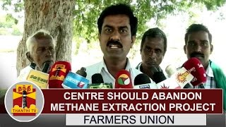 Centre should abandon methane extraction project   Farmers Union | Thanthi TV