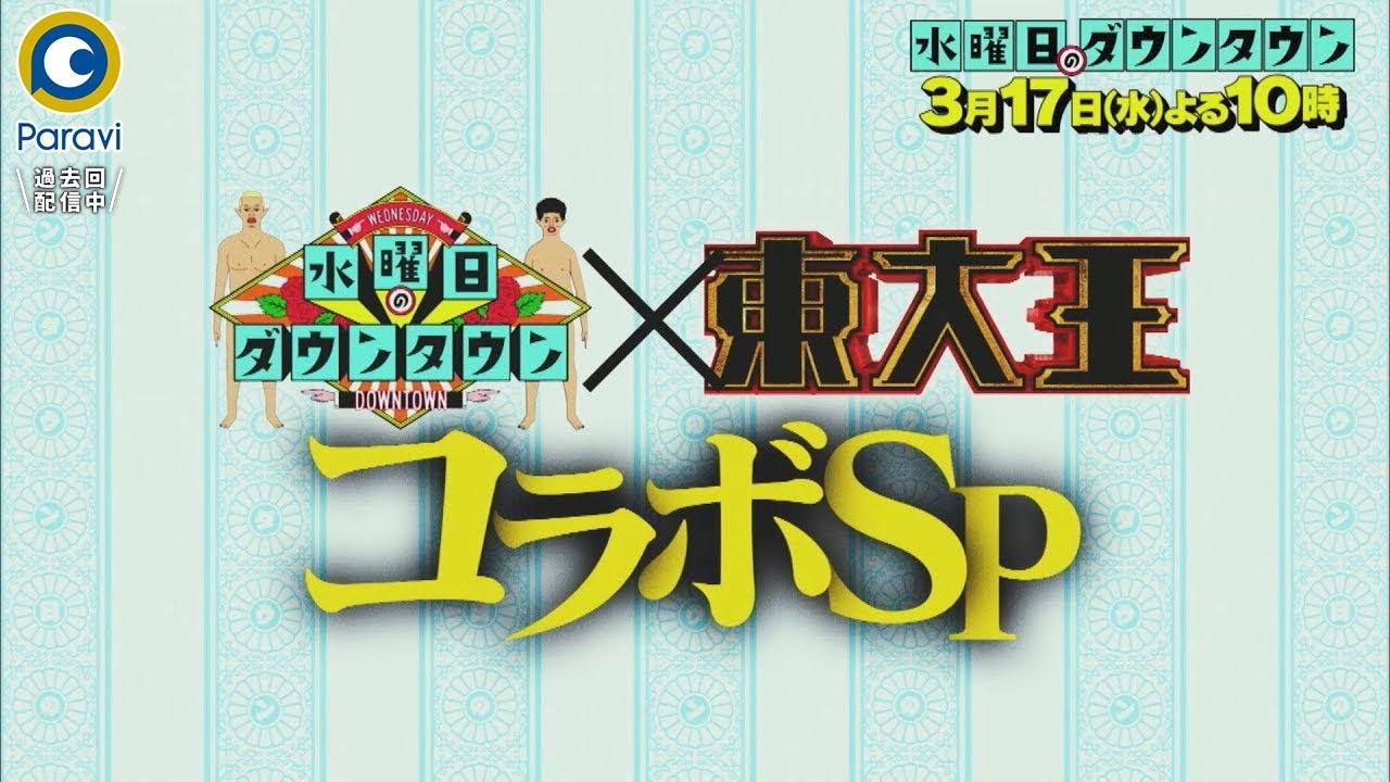 水曜日のダウンタウン』3/17(水) 東大王コラボSP!! 3つのMIXクイズで ...