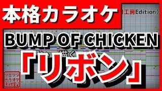 リボン(BUMP OF CHICKEN)のフル歌詞付きカラオケです。 ☆視聴・演奏・編...