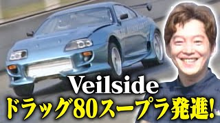 Veilside ドラッグ 80スープラ 発進!  V-OPT 080 ①