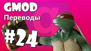 Garry's Mod Смешные моменты (перевод) #24 - Фильм Майкла Бэя, Черепашка ниндзя, Бомбы (Gmod)