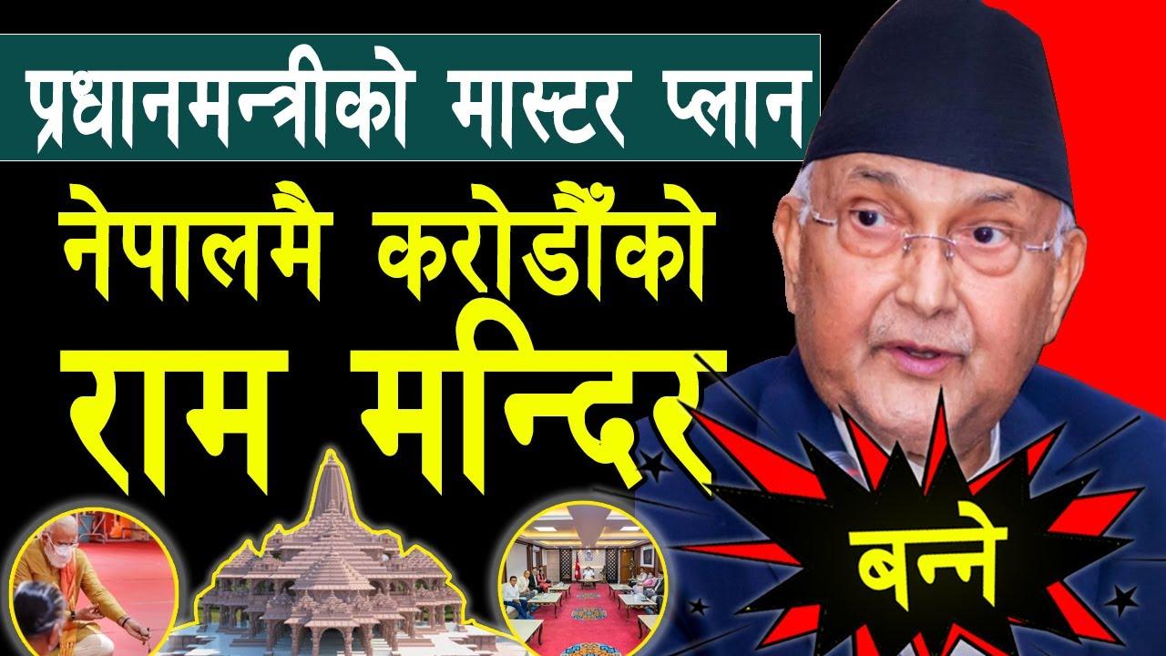प्रधानमन्त्रीको निर्देशन : रामको जन्मभूमि नेपाल नै हो, भब्य मन्दिर बनाउनुस् - Ram Mandir,Birth place