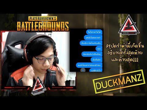 Duckmanz สรุปดร่าม่าที่เกิดขึ้น อธิบายครั้งสุดท้ายและท้ายสุด!!!