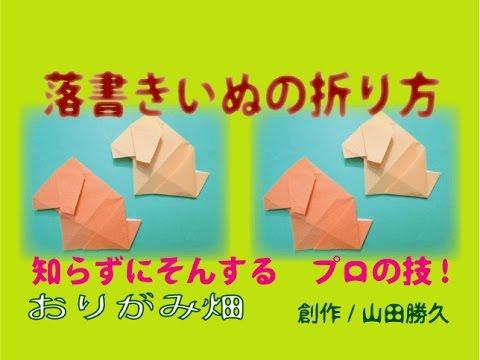 クリスマス 折り紙 : 折り紙 犬 折り方 : youtube.com