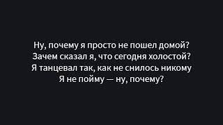 АРТУР ПИРОЖКОВ - ЗАЦЕПИЛА(ТЕКСТ/LYRICS)