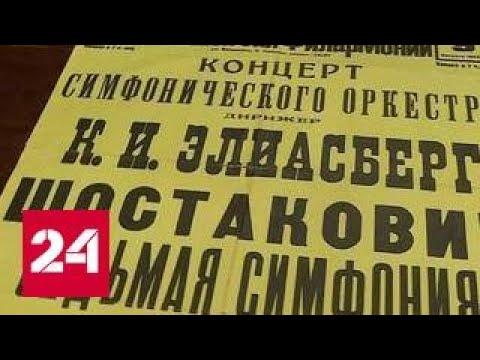 75 лет назад впервые прозвучала седьмая симфония Шостаковича