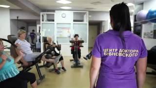 Кинезилайт и партерная гимнастика в Центре доктора Бубновского Харьков