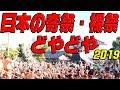 奇祭 四天王寺どやどや 裸祭 2019 DOYADOYA JAPAN unique festival