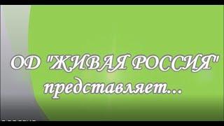 ОД ЖИВАЯ РОССИЯ представляет