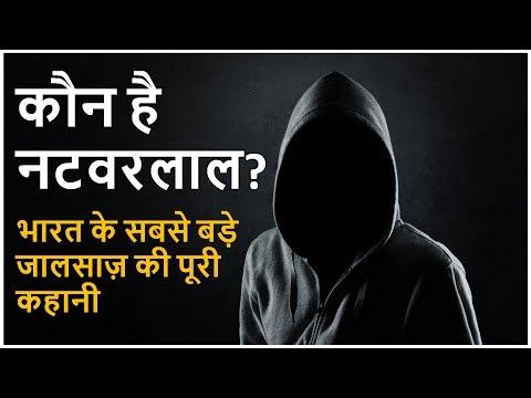Natwarlal - भारत का सबसे बड़ा जालसाज़ - The Biggest Fraudster Of India