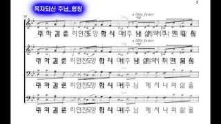 목자되신주님_안산시립합창단