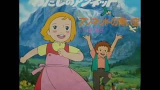 潘恵子 - アンネットの青い空