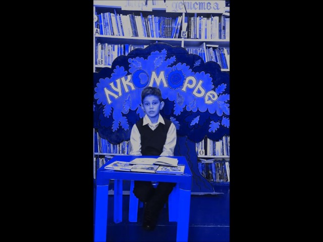 Изображение предпросмотра прочтения – ПахмутовСемен читает произведение «У лукоморья дуб зеленый.» А.С.Пушкина