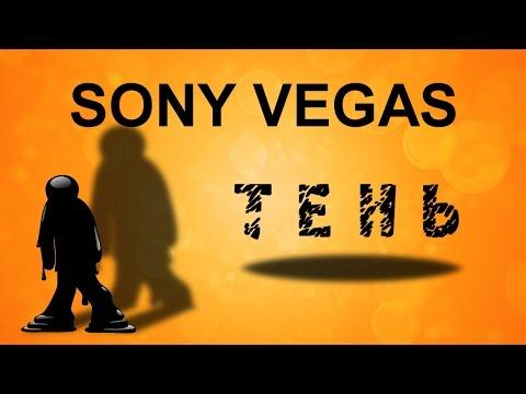 Как вставить картинки в видео в sony vegas pro