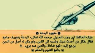 تقوية الحديث بمجموع الطرق الشيخ سليمان العلوان \