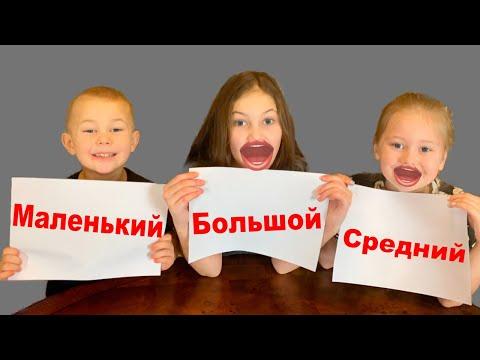 БОЛЬШОЙ, СРЕДНИЙ или МАЛЕНЬКИЙ УКУС ЧЕЛЛЕНДЖ !
