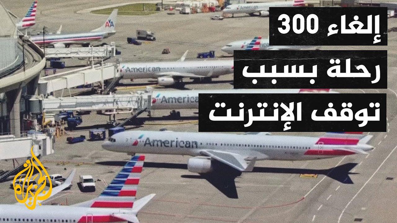 انقطاع في خدمة الإنترنت يعطل مئات الرحلات الجوية ومواقع شركات كبرى بالعالم  - 17:01-2021 / 6 / 17