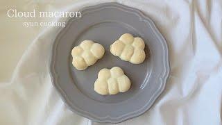 雲のマカロン|syun cookingさんのレシピ書き起こし