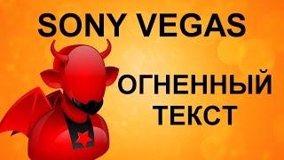 Как сделать огненный текст в Сони Вегас. Анимация текста в Sony Vegas.  Уроки видеомонтажа.(В этом видео вы узнаете как быстро и просто сделать анимацию текста. Это самый легкий способ сделать огненн..., 2016-04-28T16:22:11.000Z)