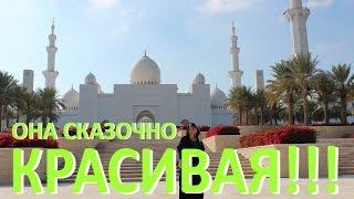 Мечеть шейха Зайда в Абу Даби(Мечеть шейха Зайда в Абу Даби — это одна из шести самых больших мечетей в мире! Очень красивая белоснежная..., 2014-01-15T22:09:40.000Z)