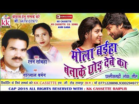 गोरेलाल बर्मन-Cg Song-Mola Baiha Banake Chhod Debe Ka-Gorelal Barman-Chhatttisgarhi Geet Video 2018