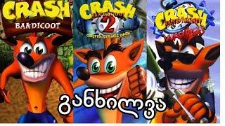 Crash Bandicoot - განხილვა