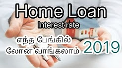 Home Loan in Tamil | Home loan interest rate | Best Home loans in tamil | SBI BANK, INDIAN BANK
