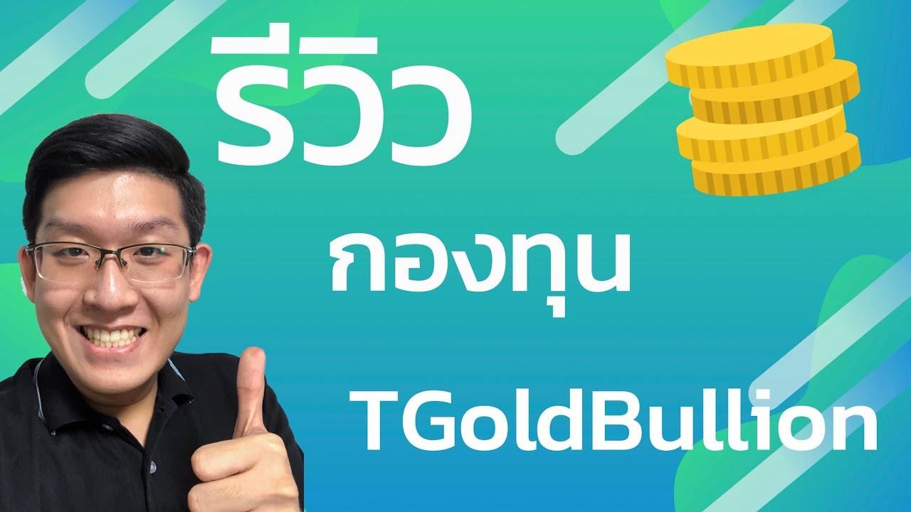รีวิวกองทุน TGoldBullion กองทุนรวมทองคำ