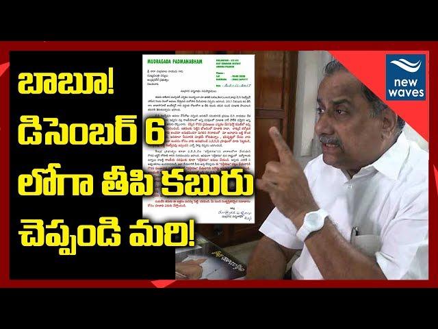 Kapu leader Mudragada Padmanabham writes an open letter to CM Chandrababu Naidu | New Waves