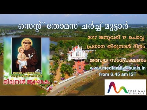 St Thomas Church Muttar, Feast of St Athonis, Live Streaming By Media Max Visuals, Changanacherry