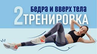 БЕДРА и ВЕРХ ТЕЛА ДОМАШНЯЯ программа ТРЕНИРОВОК Тренировка 2