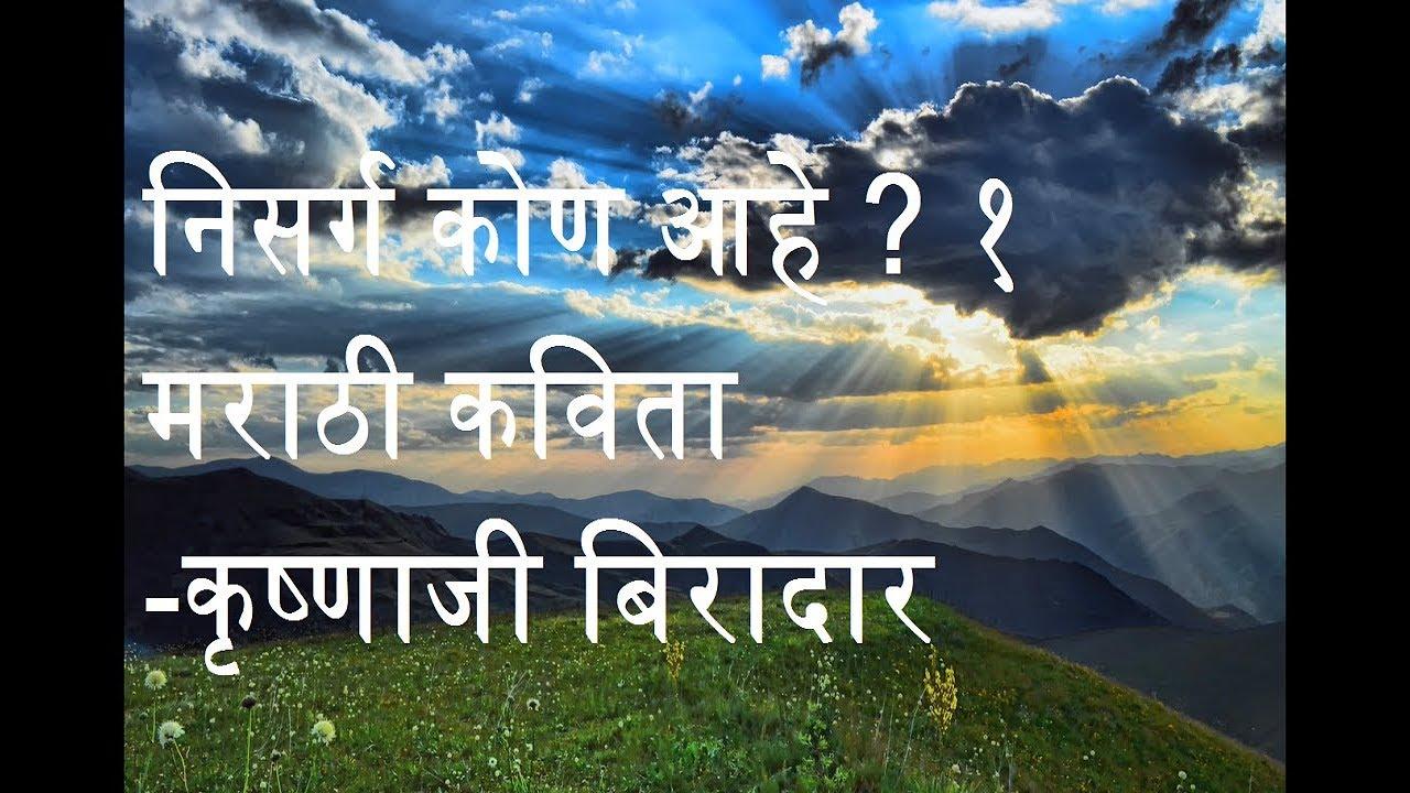 निसर्ग कोण आहे ? १ मराठी कविता Nisarg Kon Ahe 1 |Marathi Poem |By Krishnaji  Biradar
