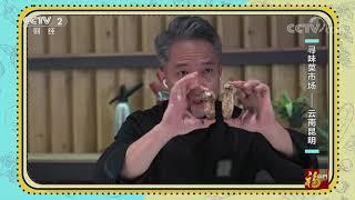 《回家吃饭》 20200814 寻味菜市场 云南昆明| 美食中国 Tasty China