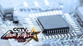 《创业英雄汇》 20190802| CCTV财经