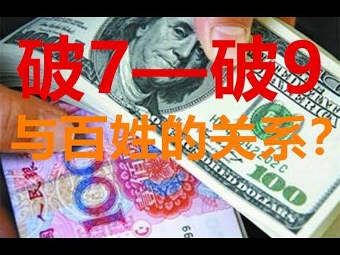 人民币破7破9对人民意味着什么?