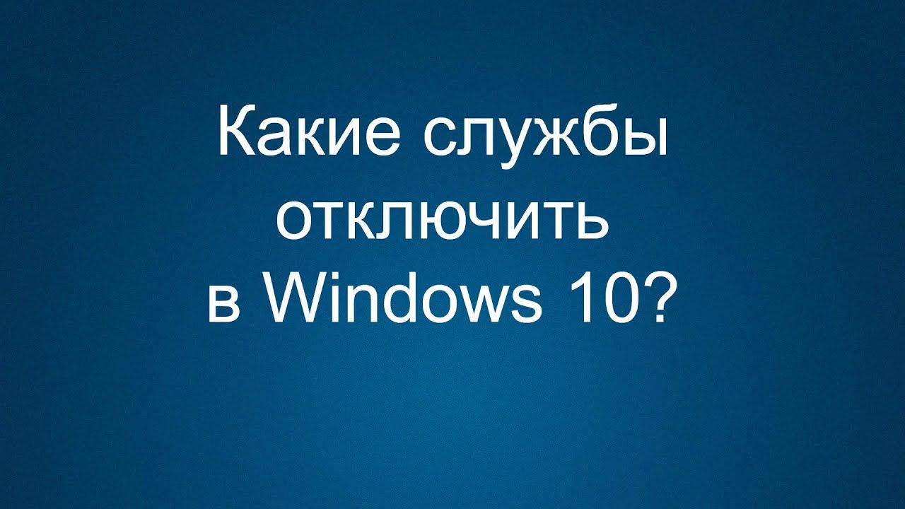Какие службы отключить в Windows 10?