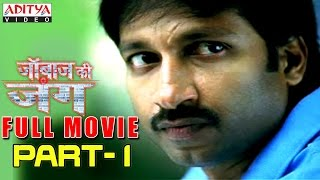 Janbaaz Ki Jung Hindi Full Movie Part 1/10 - Gopichand, Deeksha Seth