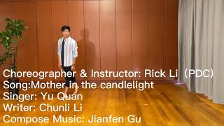"""8/10/2020 李祥諝老师正反面《烛光里的妈妈》Rick Li""""Mother in the candlelight""""Front & Back Demonstration"""