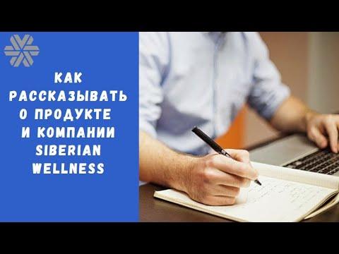 Как рассказывать о продукте и компании Siberian Wellness/Сибирское здоровье