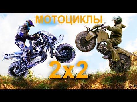 Мотоциклы 2х2. История, концепция и примеры