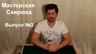 Мастерская Дмитрия Скирюка, выпуск 3: игра