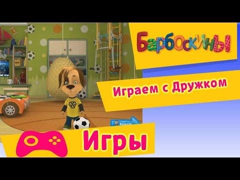 Барбоскины - Играем с Розой (Прохождение игр)