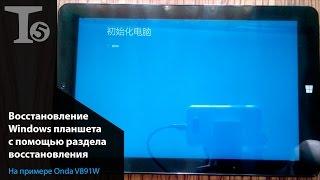 Восстановление Windows планшета к заводским параметрам с помощью раздела восстановления