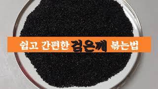 쉽고 간편한 검은깨 볶는법(炒黑芝麻)/검은깨 이렇게 볶…