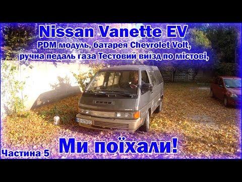 Vanette EV Перший виїзд