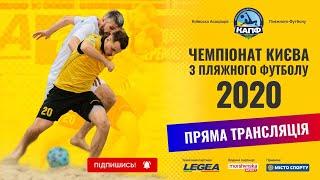 Чемпіонат Києва 2020 Фінальні матчі Першої та Третьої Ліг 22 08 2020