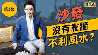 【2018 風水小貼士第3集】 - 沙發沒有靠牆不利风水? - Fengshui Republic