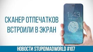 Samsung Galaxy S8+, закрытие Google Pixel и дисплей со встроенным Fingerprint (Новости SMW 107)