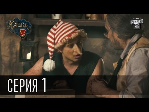 Сказки У / Казки У - 1 сезон, 1 серия | Сериал Комедия